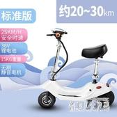 電瓶車迷你小型電動女士代步成人折疊超輕便攜滑板車『俏美人大尺碼』