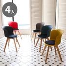 椅子 餐椅 椅 休閒椅 工作椅【F0044-B】北歐風杯子椅4入(五色) ac 完美主義