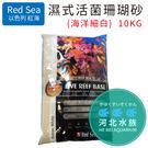 [ 河北水族 ]  以色列 紅海 RED SEA【濕式活菌珊瑚砂(海洋細白)  10KG】R22635