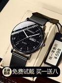 手錶 星空手錶男士機械錶青少年高中學生潮流黑科技超薄防水電子石英錶【八折搶購】