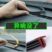 密封條 汽車中控臺密封條儀表臺縫隙隔音條通用型改裝防塵前擋風玻璃降噪