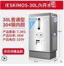 奶茶機 開水機商用 奶茶店 大容量電熱燒水器熱水機餐廳工廠全自動開水器 星河光年DF