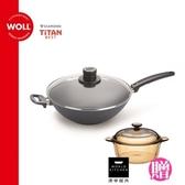 《WOLL》德國歐爾 鈦鑽 32cm鑄造不沾長柄中華鍋(炒鍋)