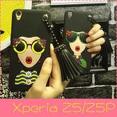 【萌萌噠】SONY Xperia Z5 / Z5 Premium  熱銷韓國柳丁流蘇女神保護殼 全包矽膠軟殼 手機殼 外殼
