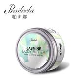 帕菲娜Praileela 茉莉精油香氛乳霜(250ml)