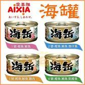 *KING WANG *【24 罐組】 Aixia 愛喜雅《海罐貓罐》白肉果凍狀70g