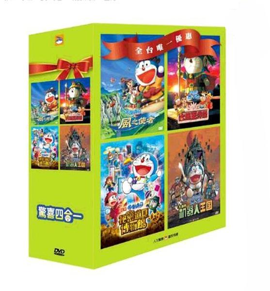 [COSCO代購] W122324 DVD - 哆啦A夢電影合輯