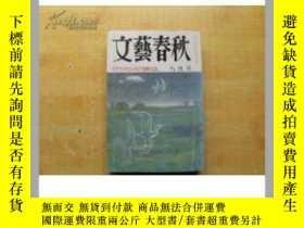 二手書博民逛書店罕見文藝春秋【八月號】Y205987 出版1993