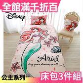 【小福部屋】日本 迪士尼【小美人魚】公主系列 床包3件組 單人兒童小孩嬰兒房【新品上架】