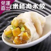 預購-東北手工捏花-玉米豬肉水餃【免運直出】