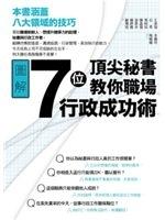 二手書博民逛書店《7位頂尖秘書教你職場行政成功術》 R2Y ISBN:9862726156