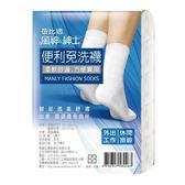 風神紳士免洗襪休閒襪型男女 白色5 入1 包
