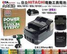 ✚久大電池❚ 日立 HITACHI 電動工具電池 BSL1815 BSL1815X 330139 18V 1.5Ah