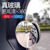 汽車後視鏡汽車后視鏡小圓鏡盲區盲點輔助鏡小車倒車鏡子多功能反光凸鏡高清 電購3C