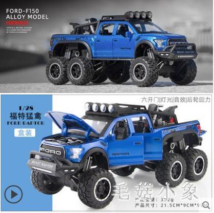 兒童大g合金汽車模型仿真皮卡車大腳車帶避震六輪越野車玩具 男孩LXY7706『毛菇小象』