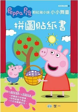 Peppa Pig粉紅豬小妹:小小舞台拼圖貼紙書