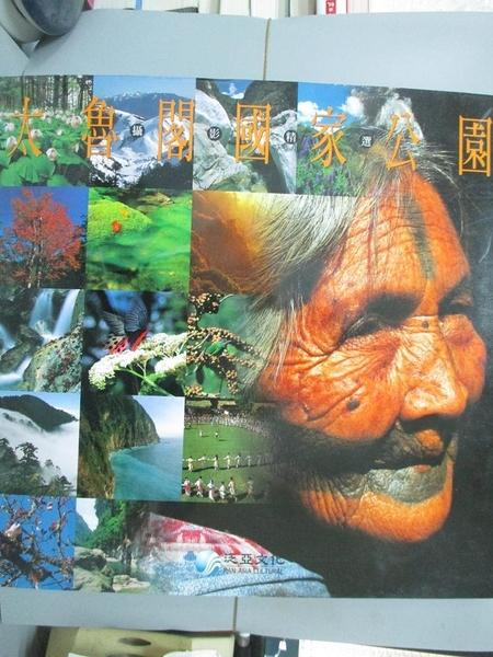 【書寶二手書T9/攝影_EY9】太魯閣國家公園攝影精選_原價1500_遊登良