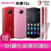 分期0利率 Meitu 美圖 T8s 5.2吋 自拍神機 智慧型手機 贈『9H鋼化玻璃保護貼*1』