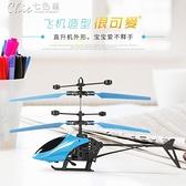 飛機充電耐摔會懸浮遙控飛機手感應飛行器兒童玩具男直升機【歡樂過新年】