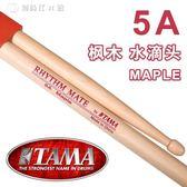 琦材 日本TAMA HRM5A MRM7A胡桃木楓木鼓棒架子鼓鼓棍鼓錘鼓槌 【創時代3c館】YYS