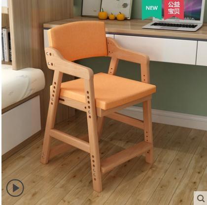 實木兒童椅可調節升降寫字書桌椅家用座椅學生學習椅餐椅靠背椅子LX 童趣屋 免運