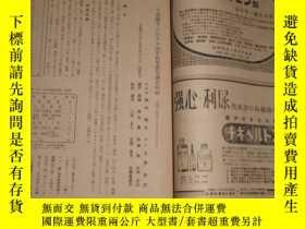 二手書博民逛書店罕見昭和19年(1944)《兒科雜誌》(第50卷第2號)Y664