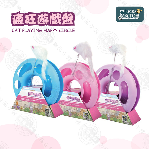 MATCH 【瘋狂遊戲盤】 軌道球 貓咪旋轉盤 貓咪玩具 鈴鐺 貓咪球 寵物玩具 逗貓