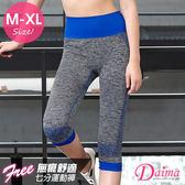 極光系列(M-XL)麻花撞色拼接透氣彈力瑜珈運動居家七分褲_藍色【Daima黛瑪】
