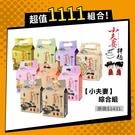 【雙11限定】小夫妻拌麵任選X9袋優惠組