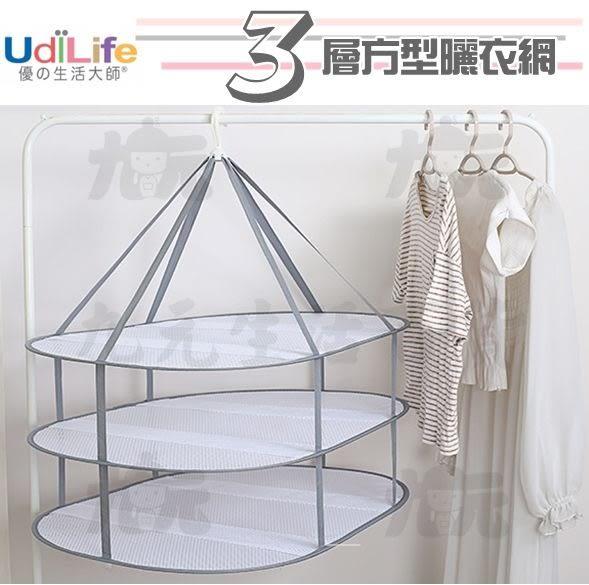 【九元生活百貨】UdiLife 曬衣網/方型三層 晾衣網 曬毛衣 曬線衫