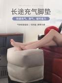 充氣腳墊辦公室墊腳擱腳放腳神器飛機必備睡覺床旅行長途飛行腳墊  夏季上新