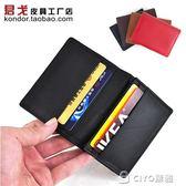 頭層牛皮名片包夾卡包銀行卡韓國商務男士女士小錢包 ciyo黛雅