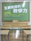 【書寶二手書T1/大學教育_EUB】王牌教師的教學力-49招教學祕笈,讓學生專注學習_道格.勒莫夫