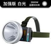 頭燈led釣魚頭燈強光充電超亮3000米打獵防水礦燈頭戴式 貝芙莉女鞋