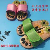 天然鵝卵石按摩拖鞋養生保健足療腳底卵石按摩鞋夏季情侶家居鞋CY 酷男精品館