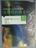【書寶二手書T3/地理_GJS】在印度的微光中-諾貝爾桂冠詩人帕茲的心靈之旅_歐塔維歐.帕茲