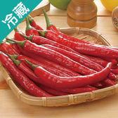 紅小辣椒1盒(150g/盒)【愛買冷藏】