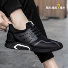 男士春季運動休閒鞋內增高男鞋夏季透氣皮鞋男2020新款鞋子男潮鞋【果果新品】