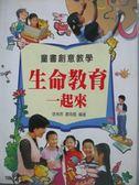 【書寶二手書T1/大學教育_XDW】生命教育一起來_張湘君
