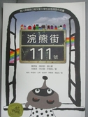 【書寶二手書T8/兒童文學_JJE】浣熊街111號_陳夢敏、陳昇群
