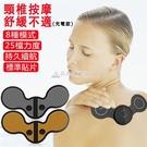 頸椎按摩儀多功能肩頸按摩貼迷你脈衝充電禮品按摩器 交換禮物