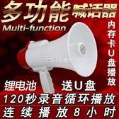 大功率可錄音鋰電地攤宣傳叫賣擴音喇叭大聲公導遊手持喊話器喇叭  igo 走心小賣場