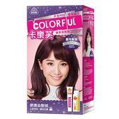 卡樂芙優質染髮霜星炫靛紫_LULU限量版