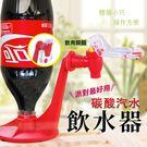 【台灣現貨!】 碳酸飲料倒置飲水器 派對必備 中秋節 飲水器