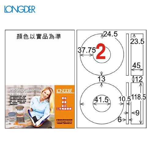 兩盒免運 龍德 電腦標籤紙 2格 光碟專用 LD-820-W-A 內徑41mm (白色) 105張 列印標籤/貼紙