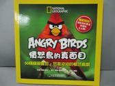 【書寶二手書T1/動植物_QBZ】Angry Birds憤怒鳥的真面目_梅爾.懷特
