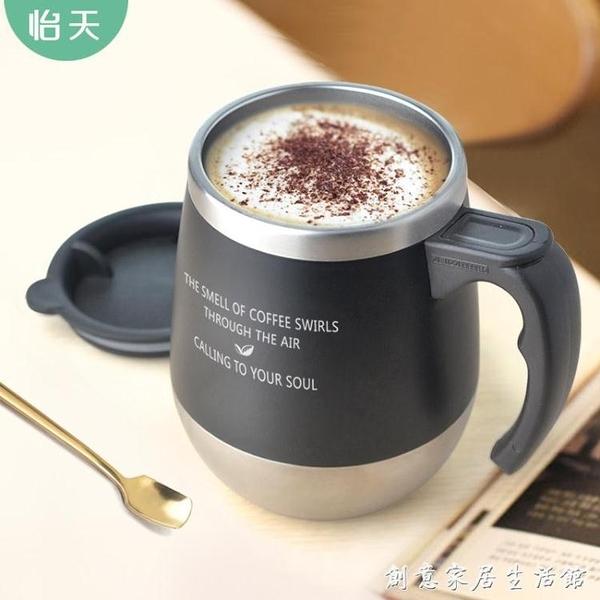 怡天 不銹鋼水杯家用304馬克杯ins帶蓋勺咖啡杯 保溫杯辦公室杯子