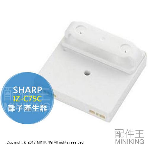現貨 日本 SHARP 夏普 IZ-C75C 離子產生器 空氣清淨機 耗材 IG-GC15 FC15 EX20