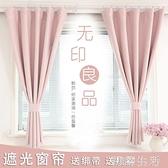 簡約現代全遮光窗簾布料成品特價短簾小窗簾遮光布飄窗簾臥室客廳 中秋節全館免運