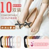 10雙 船襪女淺口隱形冰絲襪子純棉底薄款蕾絲硅膠防滑短襪套【櫻桃菜菜子】
